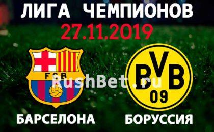 Прогноз на матч Барселона – Боруссия Дортмунд