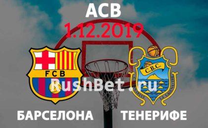 Прогноз на матч Барселона - Тенерифе