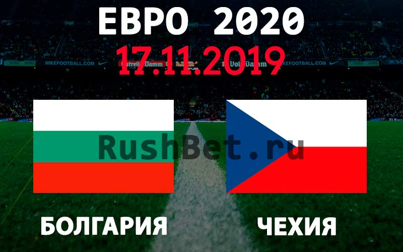 Прогноз на матч Болгария – Чехия