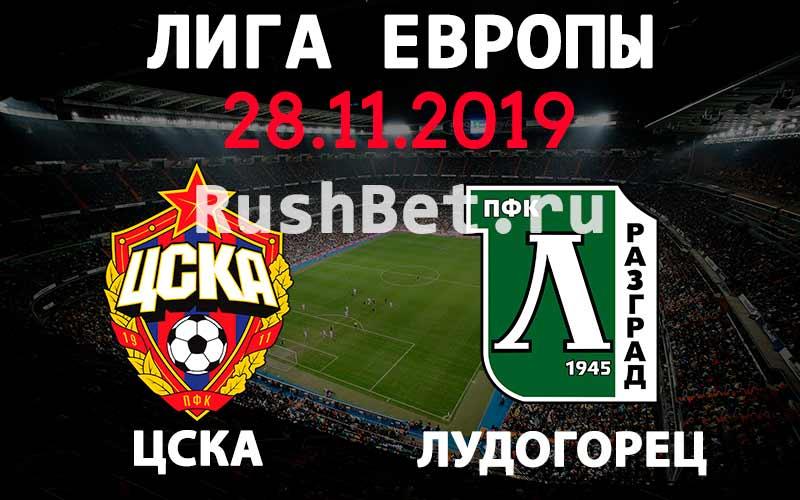 Прогноз на матч ЦСКА – Лудогорец