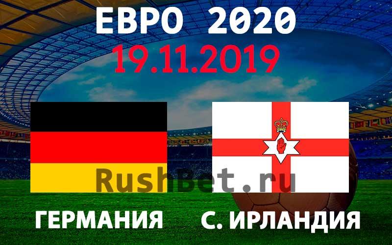 Прогноз на матч Германия – Северная Ирландия