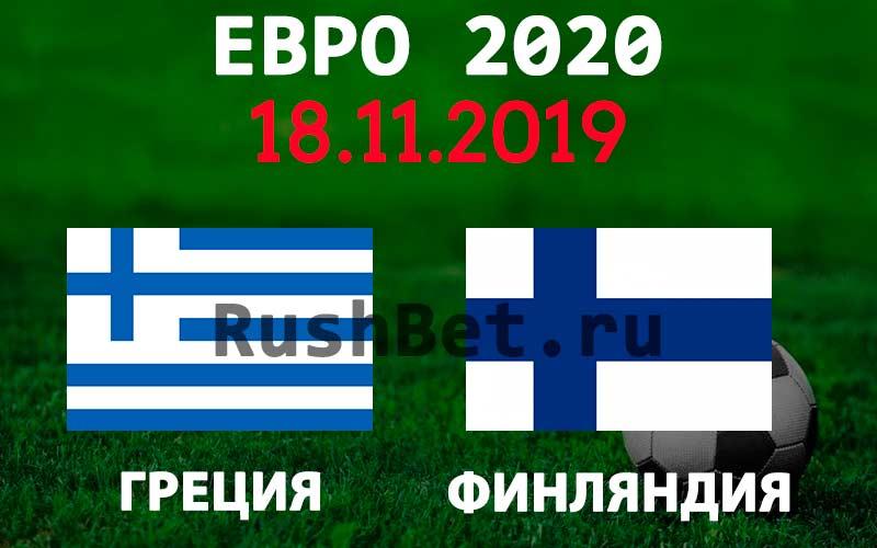 Прогноз на матч Греция – Финляндия
