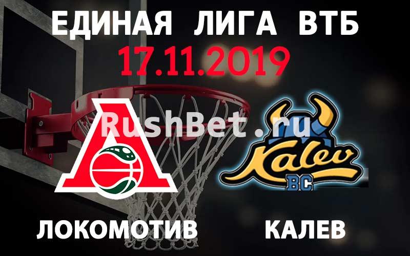 Прогноз на матч Локомотив-Кубань - Калев