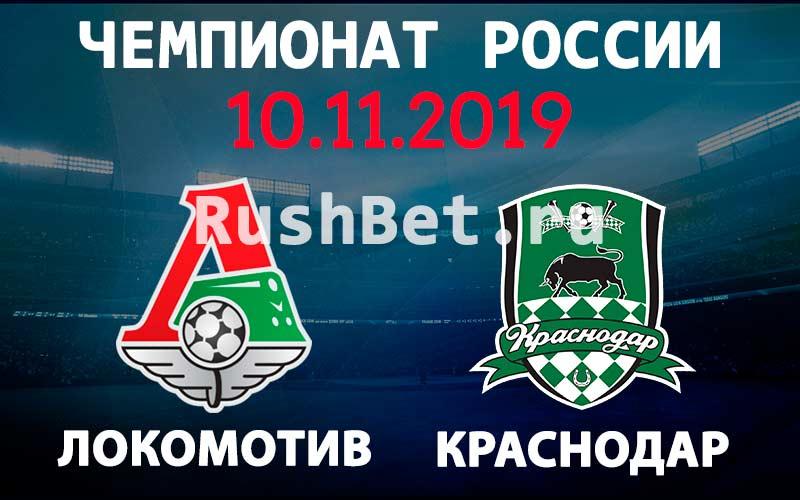 Прогноз на матч Локомотив Москва – Краснодар