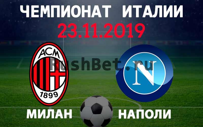 Прогноз на матч Милан – Наполи