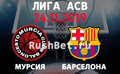 Прогноз на матч Мурсия - Барселона