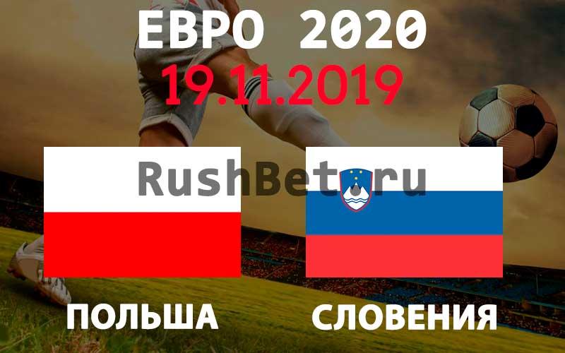 Прогноз на матч Польша – Словения