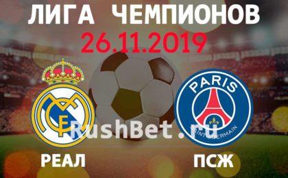Прогноз на матч Реал Мадрид – ПСЖ