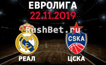 Прогноз на матч Реал Мадрид - ЦСКА