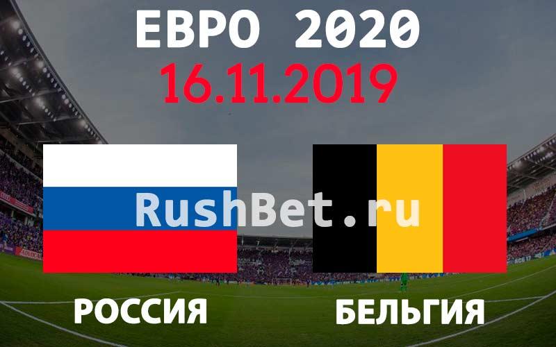 Прогноз на матч Россия – Бельгия