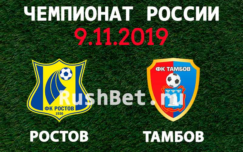 Прогноз на матч Ростов – Тамбов