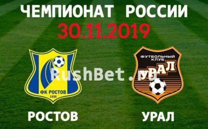 Прогноз на матч Ростов – Урал