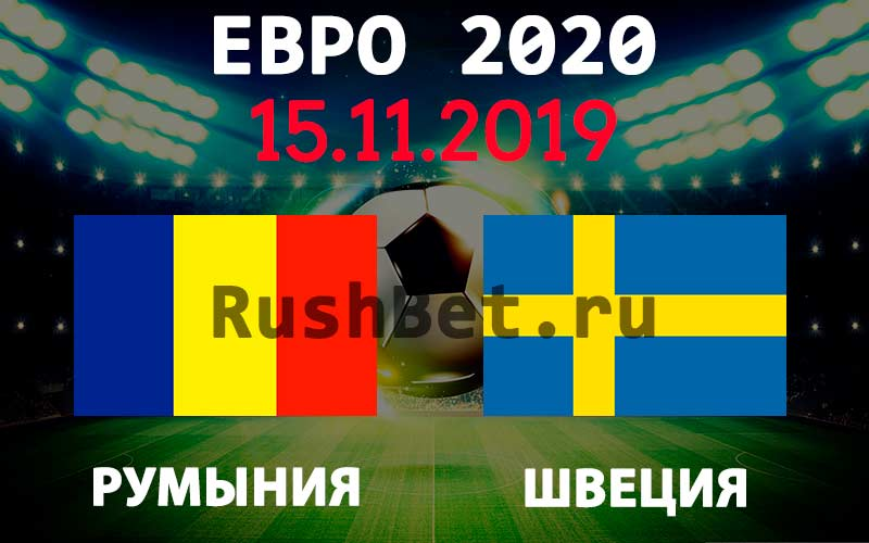 Прогноз на матч Румыния – Швеция