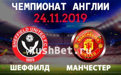 Прогноз на матч Шеффилд Юнайтед – Манчестер Юнайтед