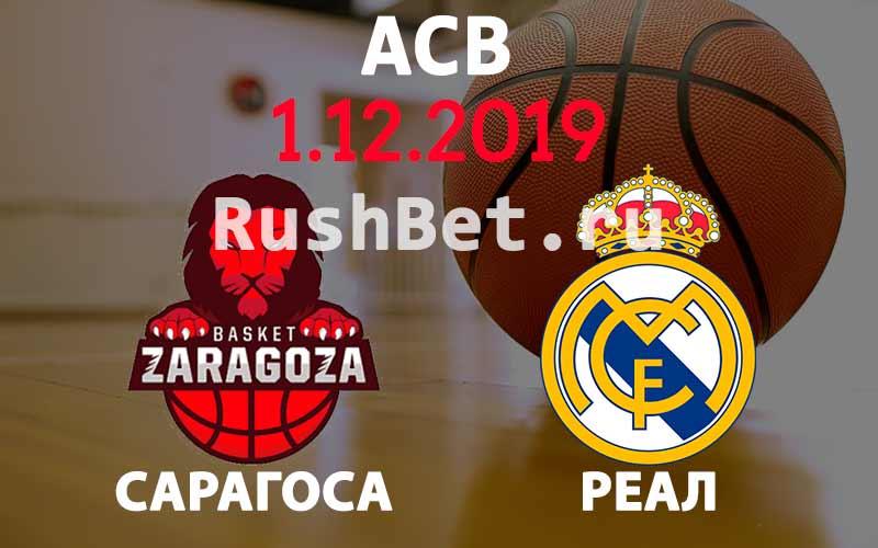 Прогноз на матч Сарагоса – Реал Мадрид
