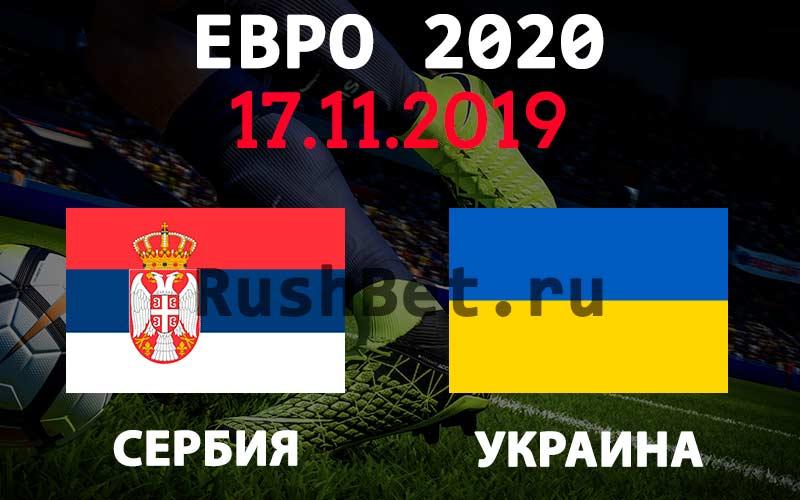 Прогноз на матч Сербия – Украина