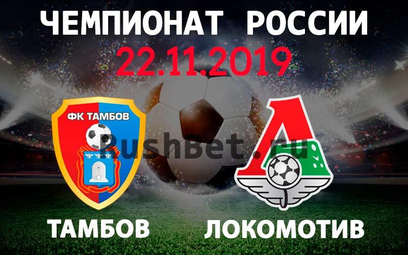 Прогноз на матч Тамбов – Локомотив