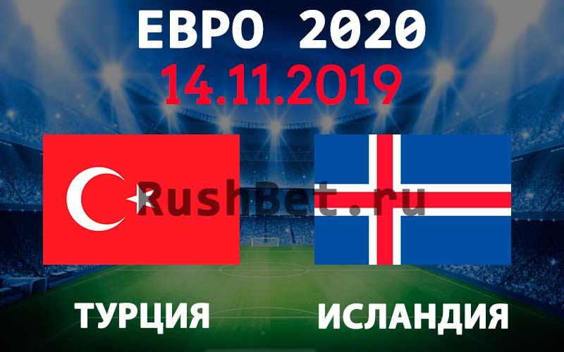 Прогноз на матч Турция – Исландия