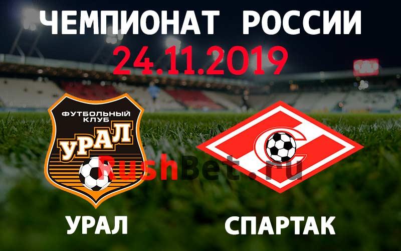 Прогноз на матч Урал – Спартак Москва