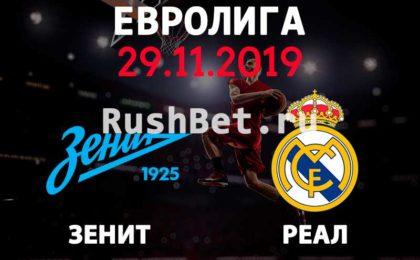 Прогноз на матч Зенит – Реал Мадрид