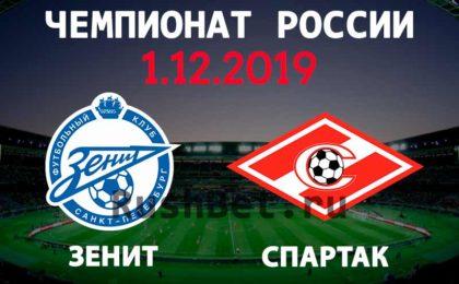 Прогноз на матч Зенит – Спартак Москва