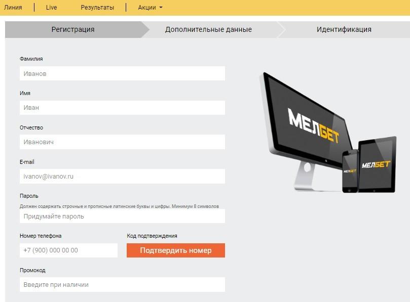Регистрация в Мелбет 2