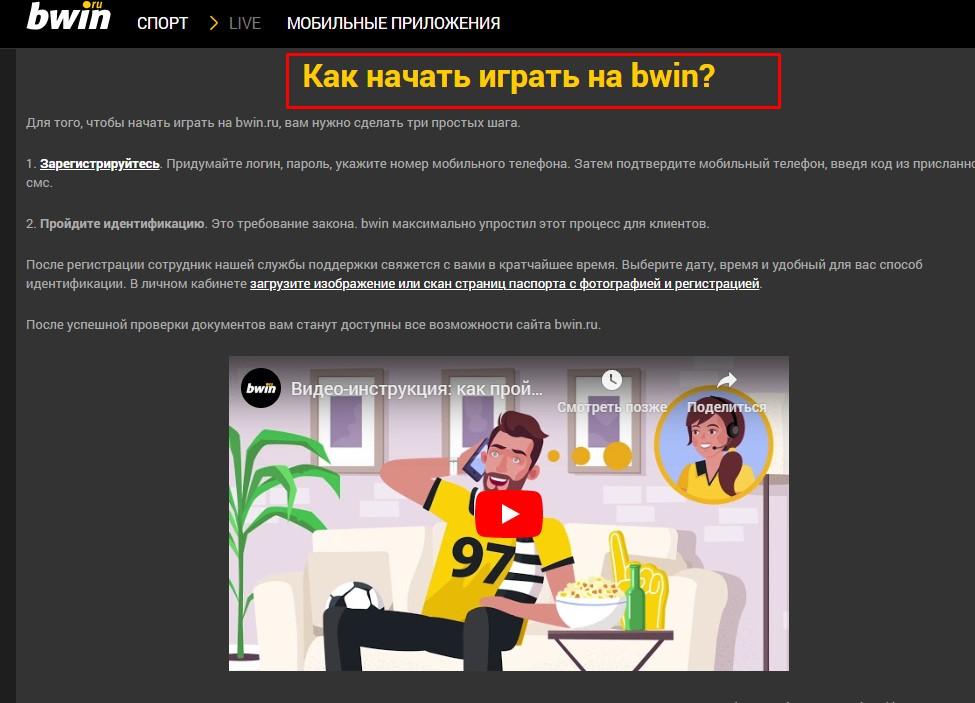 Русский сайт Бвин ру 2