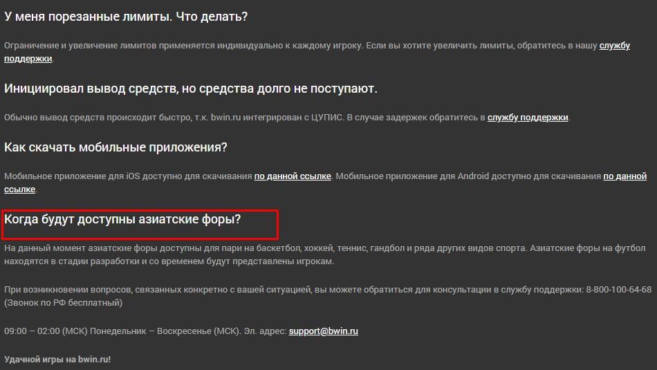 Русский сайт Бвин ру 4