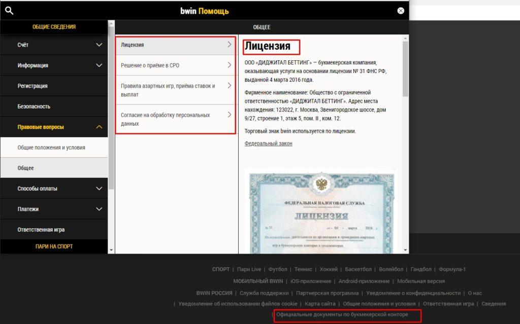Русский сайт Бвин ру 6