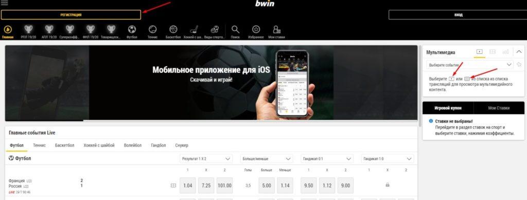Русский сайт Бвин ру 9
