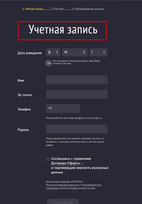 Верификация на сайте букмекера 888 ру 2