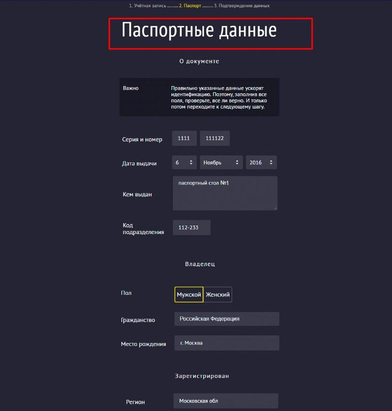 Верификация на сайте букмекера 888 ру 4
