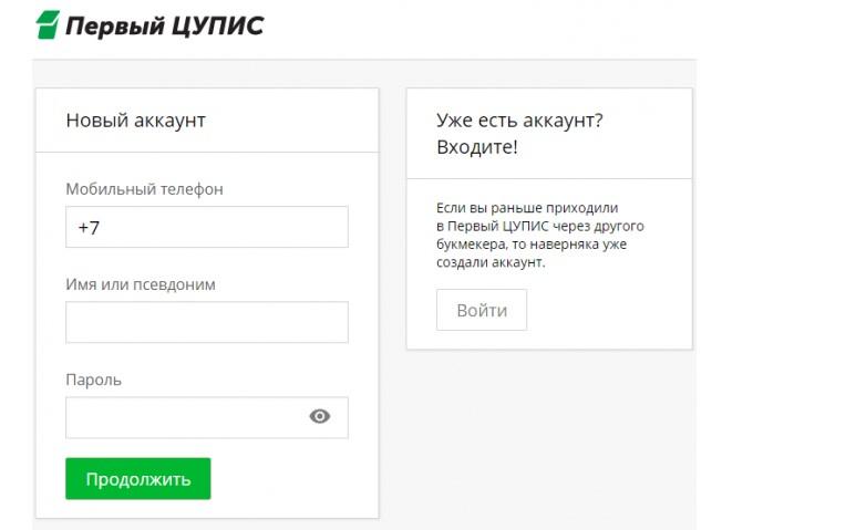 Верификация на сайте букмекера 888 ру 6