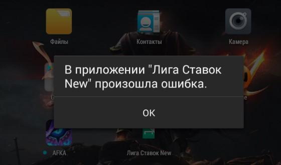 Новое приложение Лига Ставок 4