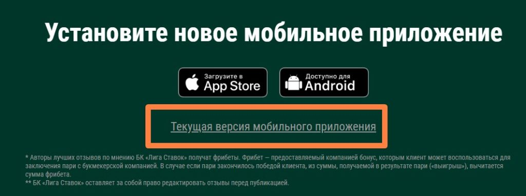 Новое приложение Лига Ставок 5