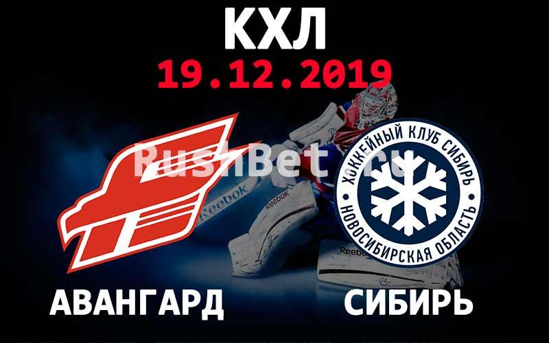 Прогноз на матч КХЛ: Авангард – Сибирь