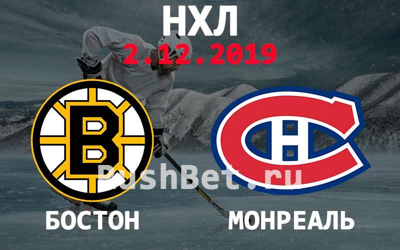 Прогноз Бостон – Монреаль