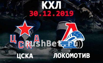 Прогноз ЦСКА – Локомотив