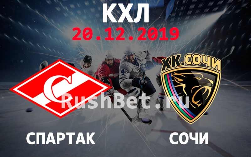 Прогноз на матч КХЛ: Спартак – Сочи