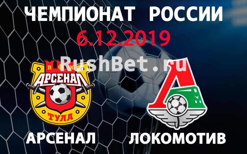 Прогноз на матч Арсенал Тула – Локомотив