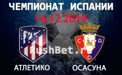 Прогноз на матч Атлетико Мадрид – Осасуна