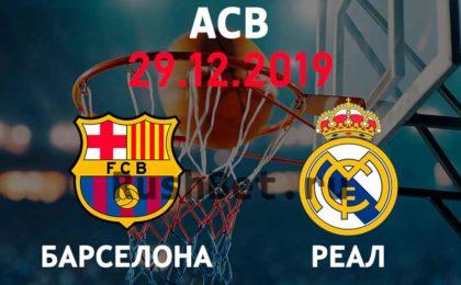 Прогноз на матч Барселона – Реал Мадрид