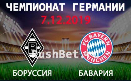 Прогноз на матч Боруссия Мёнхенгладбах – Бавария