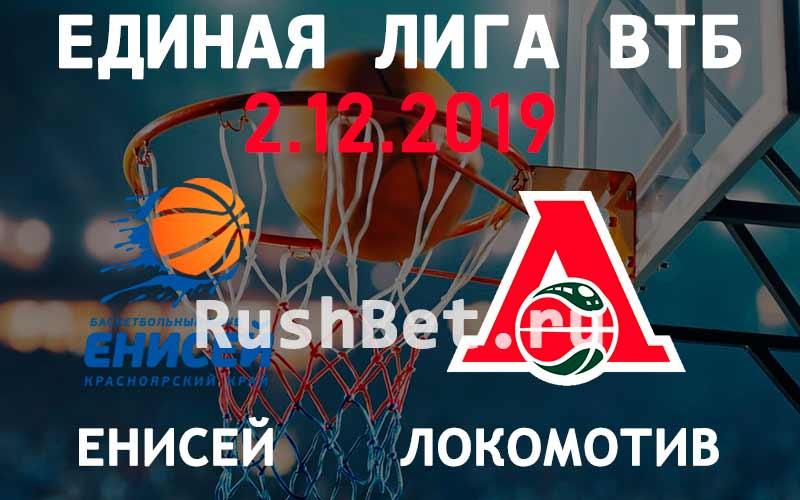 Прогноз на матч Енисей – Локомотив-Кубань