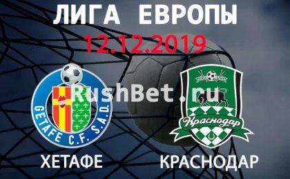 Прогноз на матч Хетафе – Краснодар