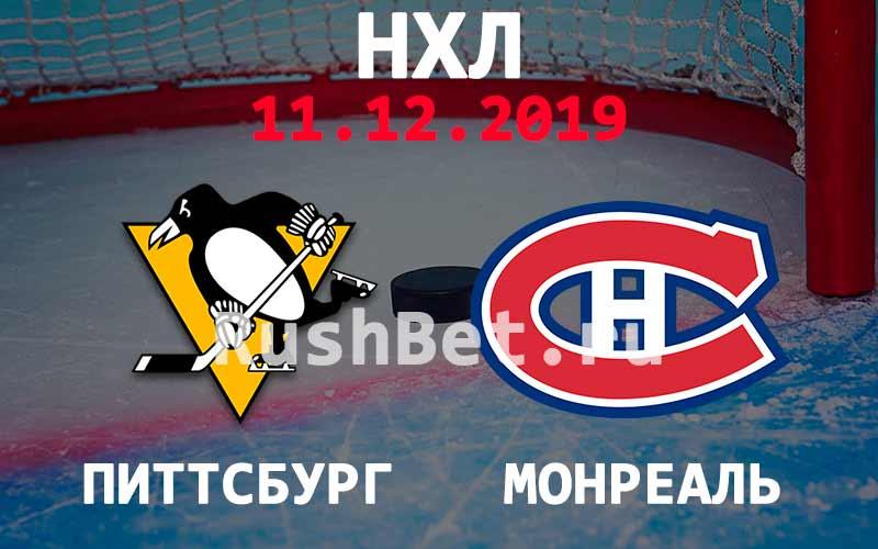 Прогноз на матч НХЛ Питтсбург – Монреаль