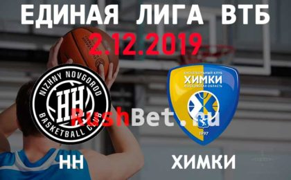 Прогноз на матч Нижний Новгород - Химки