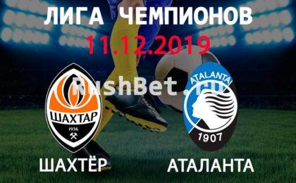Прогноз на матч Шахтёр Донецк – Аталанта