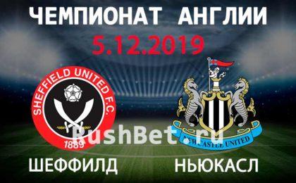 Прогноз на матч Шеффилд Юнайтед – Ньюкасл
