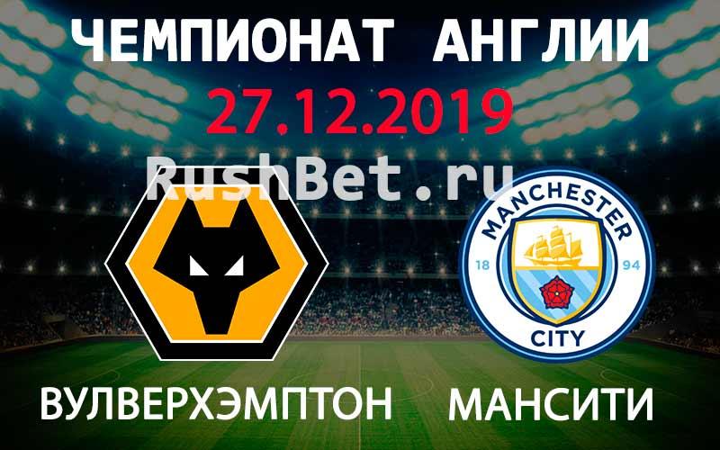 Прогноз на матч Вулверхэмптон – Манчестер Сити